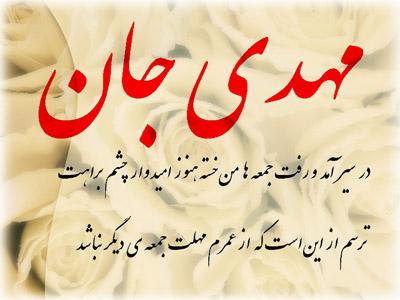 Mahdi.jpg